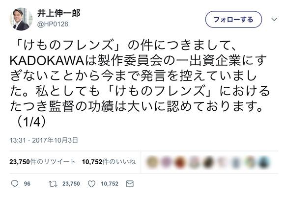歴史に残る大炎上『けものフレンズ監督のクビ騒動』に当事者が言及! KADOKAWA代表とアニメプロデューサーがツイート