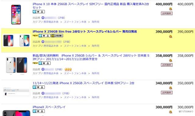 【金の亡者】ヤフオクに「iPhoneX」大量出品中!! 即決価格40万円! 正規価格の2~3倍は当たり前!!