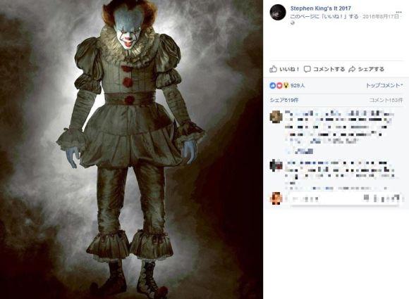"""露バーガーキングがホラー映画『IT / イット """"それ""""が見えたら、終わり。』の上映中止を主張! 理由は「マクドナルドの宣伝になるから」"""