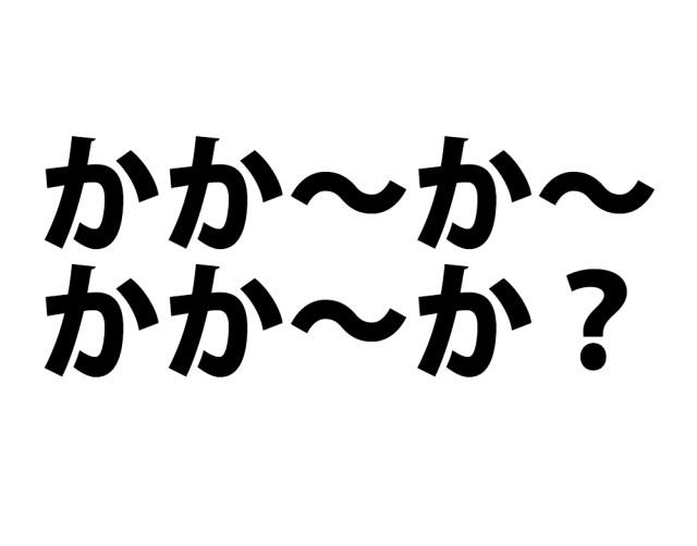 【方言クイズ】出雲弁「かか~か~かか~か?」、どういう意味でしょうか?