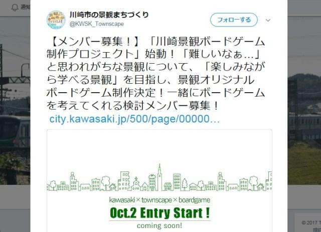 【波紋】川崎市さん、無償&交通費も自己負担で「ボードゲーム製作者」を募集し賛否を巻き起こす
