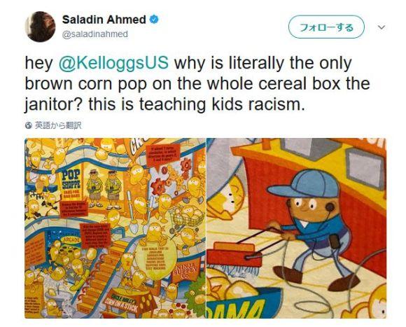 米ケロッグの商品デザインが「人種差別的だ」と物議 / ネット民の意見は真っ二つに!