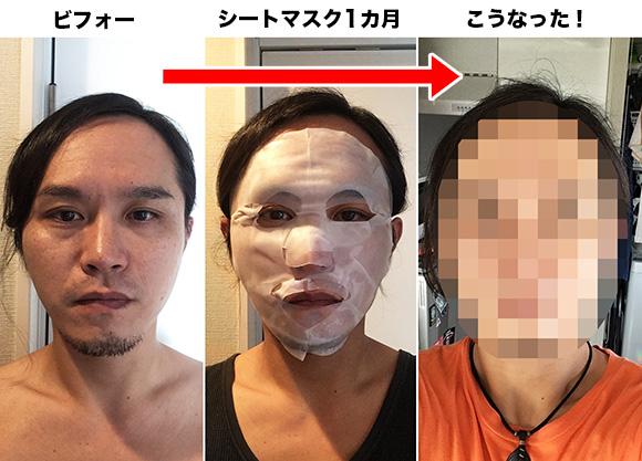 【検証】1カ月以上、毎日「シートマスク+100均のシリコン製マスク」を推奨時間以上パックし続けた結果 / 総費用は900円だけ!!