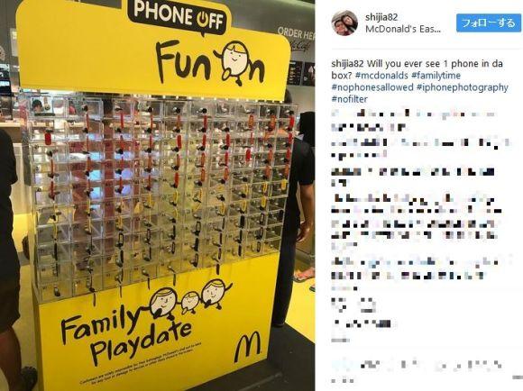 海外マクドナルドが『携帯電話を入れるロッカー』を設置!「もっと家族団らんを楽しんで」との狙い / しかし結果は…