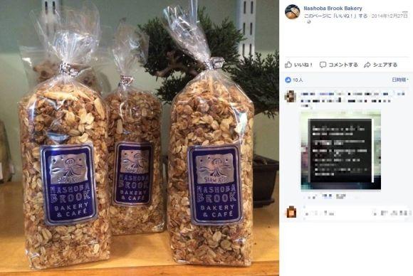 アメリカのパン屋が商品の原材料に『愛』と表示 → 当局に注意を受けて「愛のない管理」がバレる