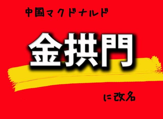 【衝撃速報】中国マクドナルドが改名! 『金拱門(きんきょうもん)』になる / 公式も認めて事実と判明