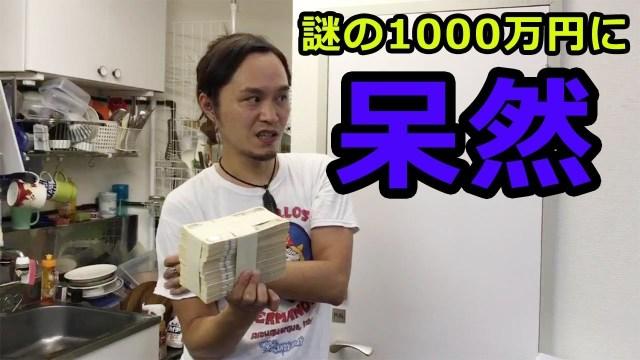 【ガチ検証】人は突然1000万円が手に入ったらどうなってしまうのか? ドッキリで現金を渡してみたらこうなった!