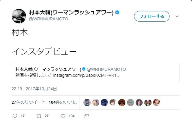 炎上中のウーマン村本さんがインスタ開始!「衆院選2017」に行かなかった人たちに理由を聞く動画を投稿