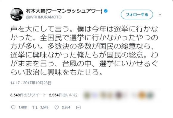 【大炎上】選挙特番にも出演のウーマン村本さん「選挙に行かなかった」「政治に興味をもたせろ」→ 非難殺到「主権者はお客様じゃないですよ」
