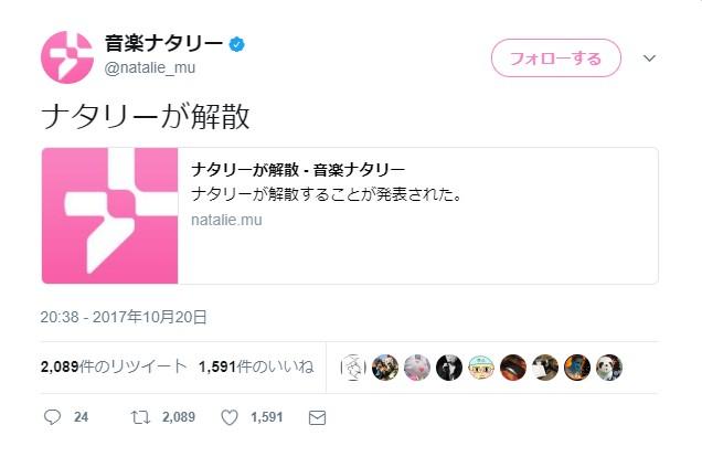 【ファ!?】音楽ナタリーが「ナタリーの解散」を報じてネット混乱「ナタリーが解散するってマ?」「ややこしいわ(笑)」