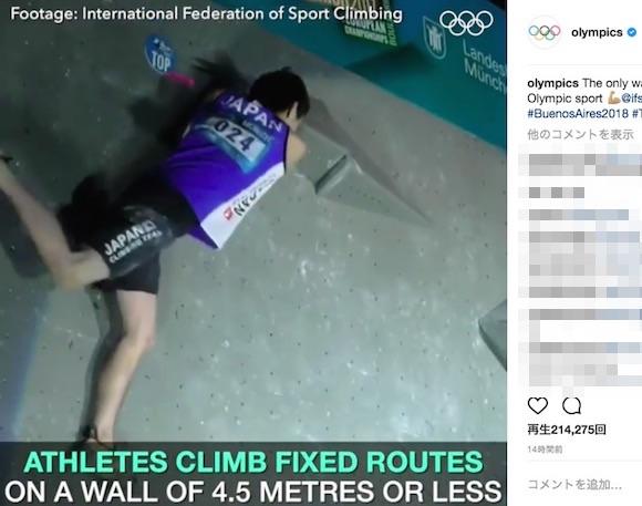 東京五輪の新種目「スポーツクライミング」がどんな競技か1分でわかる動画がコレだ!!