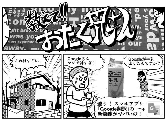 【最先端技術まんが】スマホアプリ「Google翻訳」さんが我々に言いたかったこと