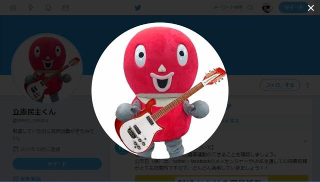 【プロの犯行】立憲民主くんの持ってるギターが「激レアビンテージ」であることが判明! マニアックすぎィィィイイイ!!