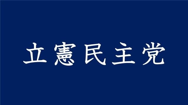 【悲報】立憲民主党、ベストライセンス株式会社が商標出願していたことが判明