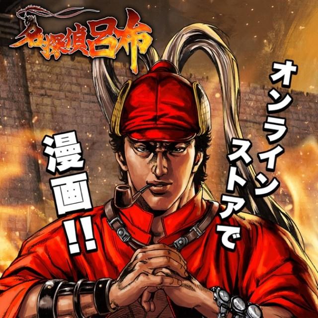 【カオス】日清がWeb漫画「名探偵 呂布」を公開 / 控えめに言っても頭がおかしいだろコレ……!