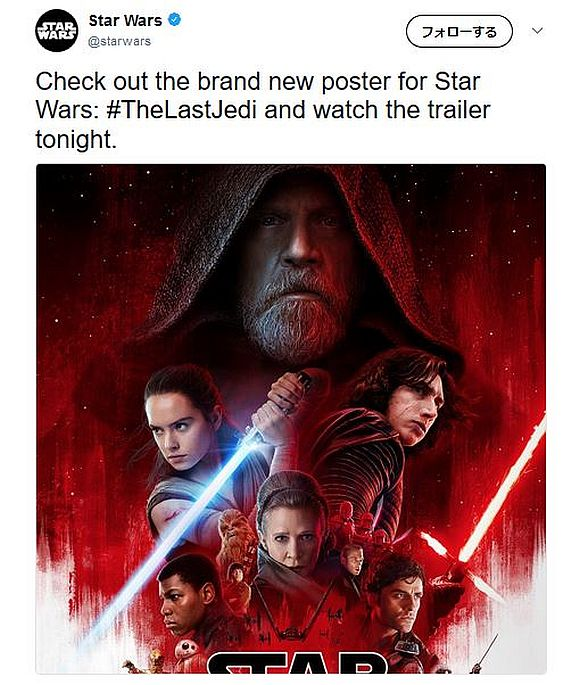 『スター・ウォーズ / 最後のジェダイ』の最新ポスターに「ある人物」が隠されていると話題に! 目を細めると見えてくるらしい