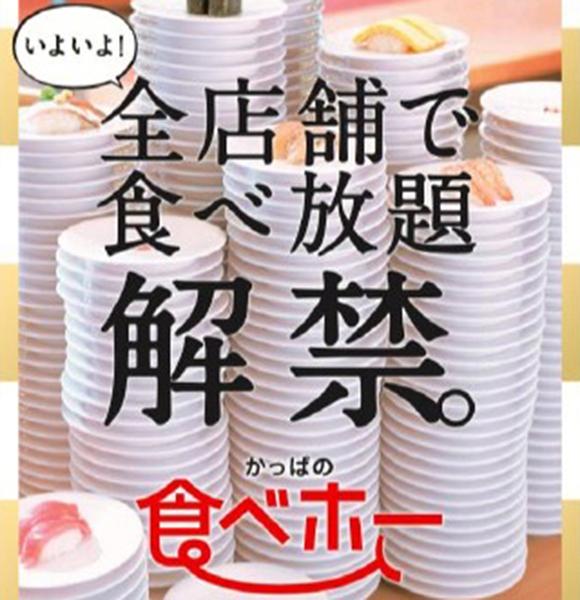 【待ってた】ついに「かっぱ寿司」が全店舗で食べ放題を解禁! 店舗限定で一皿50円(一貫)も始まるぞォォォォオオオ!