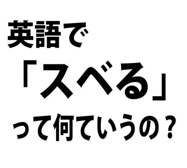 【素朴な疑問】英語で「スベる」って何ていうの? アメリカ人に聞いたら『ピース綾部さん』が渡米した理由がわかった!