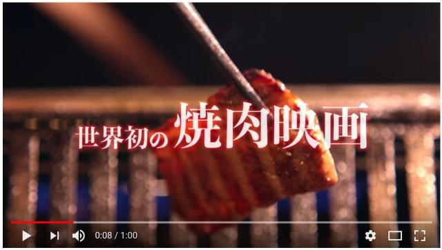 """【空腹時の閲覧注意】高画質で """"肉"""" を見る世界初の焼肉映画『肉が焼ける』がヤバい!! まさかの登場人物ゼロ!"""