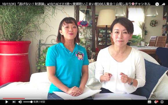 ダブル不倫騒動の山尾志桜里さんが「YouTuberデビュー」してる件 / 不倫報道から離党、選挙活動について語る