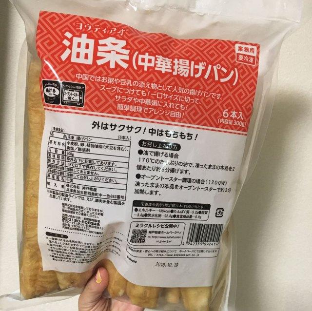 【油条あるよ】業務スーパー『冷凍の油条(中華揚げパン)』がウマすぎヘブン / ギョースー、中華食材に有能すぎて涙でる