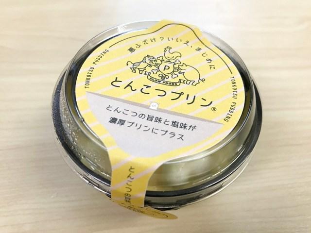 【実食】ネットで話題の「とんこつプリン」を食べてみた! 豚骨スープの味はするのか?
