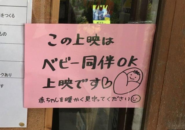 """【パパママ必見】""""授乳OK上映"""" って何!? 日本最古級の映画館『高田世界館』が母乳をあげながら鑑賞できる回を始めてたので子供と行ってきた"""
