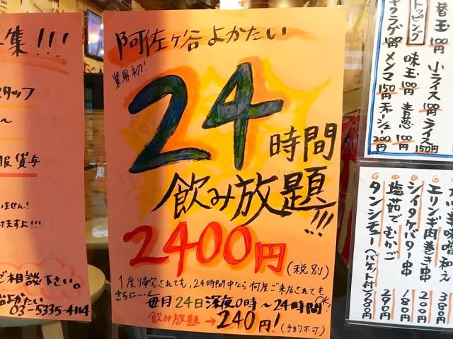 【意味不明】ついに「24時間飲み放題」の居酒屋が現れてしまう / 丸1日飲んで2400円! さらに一時帰宅も可だと……!?