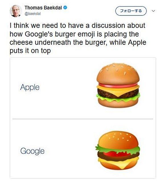 Google&Appleの「ハンバーガーの絵文字が絶対オカシイ」と話題に / どこが変だか分かる!?