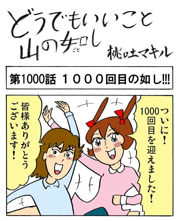 【4コマ】祝! 第1000話!! 読者のみなさん、いつも本当にありがとうございます!