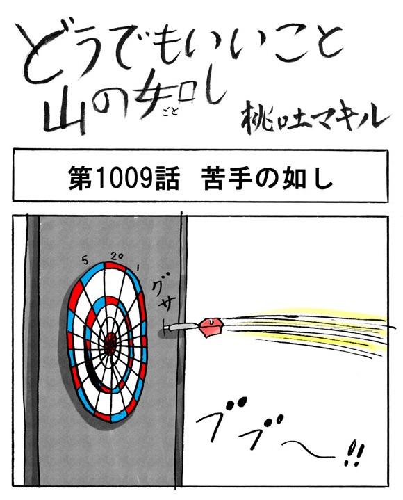 【4コマ】世界最強ダーツ(ゴルゴ13仕様)