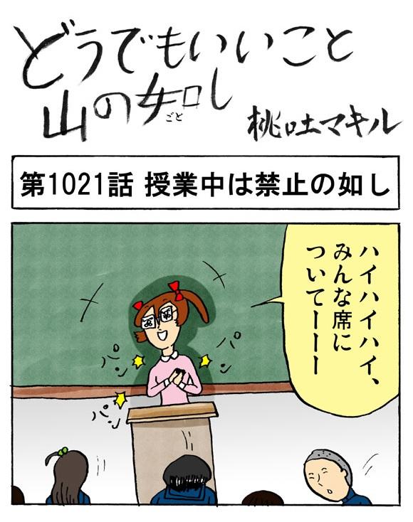 【4コマ】授業中にスマホ使用問題