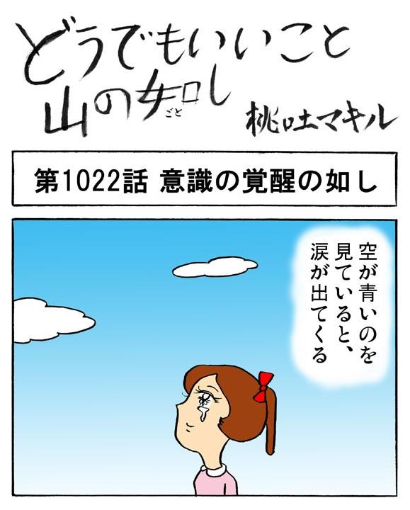 【4コマ】女の涙が止まらないワケ