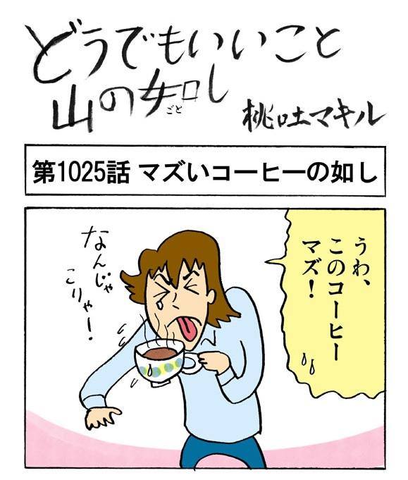 """【4コマ】マズいコーヒーには """"コレ"""" を入れてみて(責任は負いかねます)"""