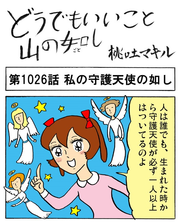 【4コマ】あなたの守護天使は?