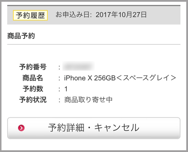 【iPhoneX行列】発売開始12時間前なのに「入荷」の通知が来ないのはナゼだろうか……