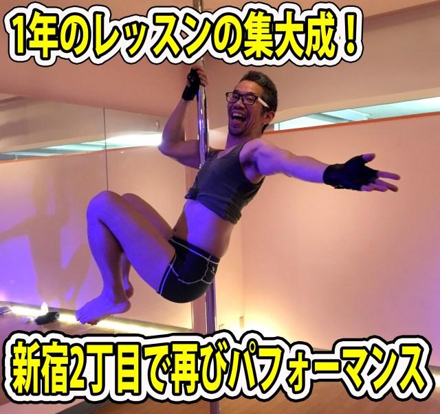【マッスル検証】ポールダンスレッスン開始から11カ月! 再びパフォーマンス披露へ!! 東京・新宿二丁目「アラマスカフェ」