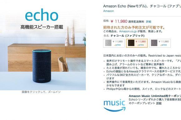 """【待ってた】話題のスマートスピーカー「Amazon Echo」がついに日本上陸! 様々な機能を簡単に """"声"""" で呼び出し可能 / 価格は5980円から"""
