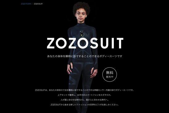 無料ってマジかよ! ZOZOがボディーサイズを自動で測る「ZOZOSUIT」の配布受付を開始してたので注文してみた