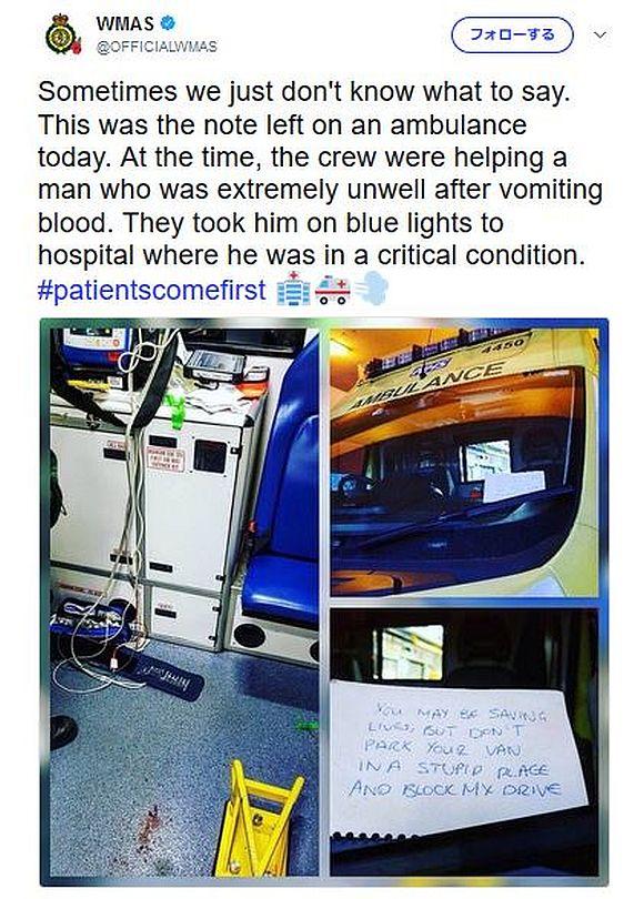 """救急車のワイパーに挟まれていた """"メモの内容"""" がヒドすぎて絶句 / ネットの声「こんな人が存在しているなんて」など"""