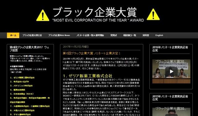 【最新版】「ブラック企業大賞2017」にノミネートした9社発表される