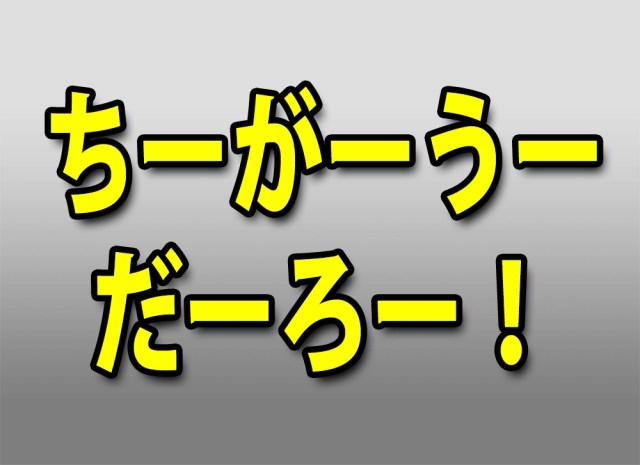 新語・流行語大賞ノミネート『ちーがーうーだーろー!』に「ちーがーうーだーろー!」の声続出!! 候補にするならそっちじゃないはず