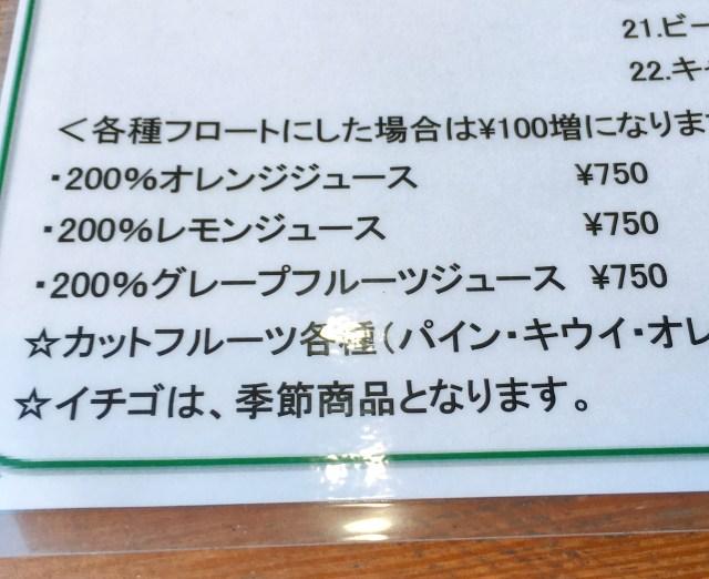 喫茶店のメニューにある「200%ジュース」を飲んでみた! ネーミングの理由を尋ねたら意外な事実判明!!