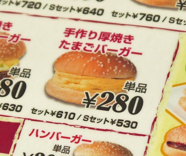 【斬新】俺たちの『ドムドムバーガー』が12/1から新商品「厚焼きたまごバーガー」を販売開始ッ!! これが日本のハンバーガーだ!