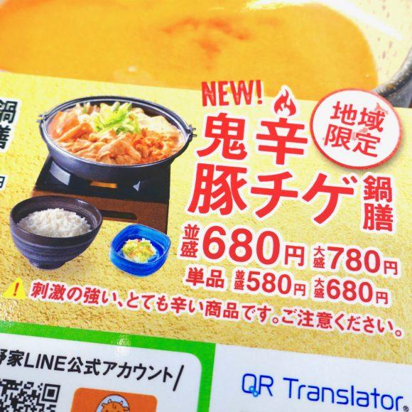 吉野家の「鬼辛豚チゲ鍋膳」はどれだけ辛いか食べてみた結果