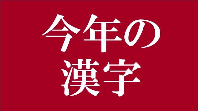 """【気が早い】「今年の漢字」……に """"選ばれそうな漢字一文字"""" が発表される"""