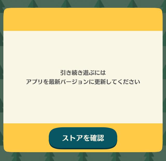 iOS版「どうぶつの森」で不具合発生!? アップデート無限ループでプレイできない人は今すぐコレを試そう!