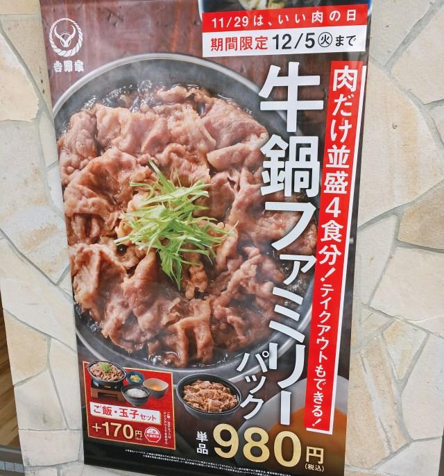 【いい肉の日】吉野家で肉4倍盛りの「牛鍋ファミリーパック」を12月5日まで店内注文できるぞ~ッ!!