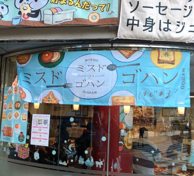 【正直レビュー】ドーナツの販売低迷で苦戦する「ミスド」がパンの発売を開始! 実際に食べてみた