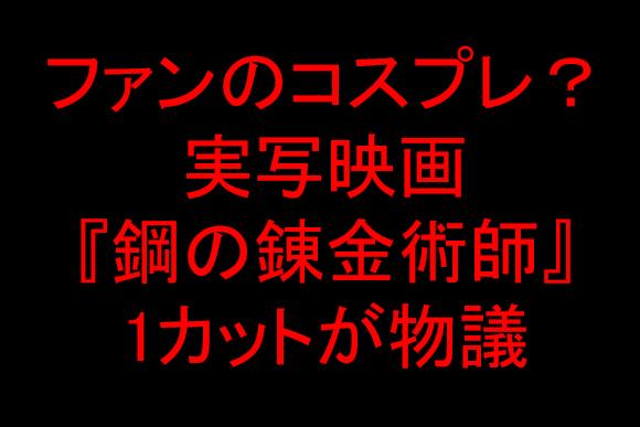 【悲報】実写映画『鋼の錬金術師』の1シーンがショボすぎて「ファンのコスプレ」と勘違いされる
